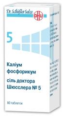 СОЛЬ ДОКТОРА ШЮССЛЕРА №5КАЛИУМ ФОСФОРИКУМ (DOCTOR SCHUSSLER SALT №5KALIUM PHOSPHORICUM)