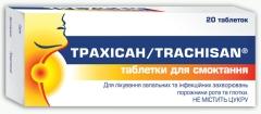 ТРАХИСАН (TRACHISAN)