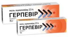 ГЕРПЕВИР® мазь (HERPEVIR® ointment)