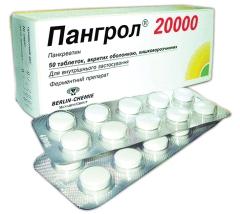 ПАНГРОЛ® 20000(PANGROL® 20000)