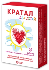 КРАТАЛ ДЛЯ ДЕТЕЙ (CRATAL FOR CHILDREN)