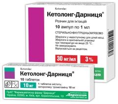 кеталонг инструкция цена в украине - фото 3