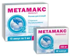 метамакс капсулы инструкция по применению - фото 5