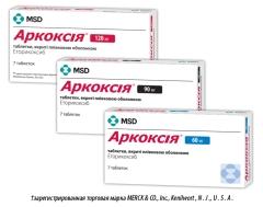 АРКОКСИЯ® (ARCOXIA®)