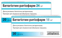 БЕТАГИСТИН-РАТИОФАРМ (BETAHISTINUM-RATIOPHARM®)