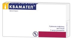 КВАМАТЕЛ® лиофилизированный порошок для инъекций (QUAMATEL® powder for injections)