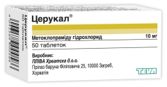 ЦЕРУКАЛ® таблетки (Cerucal® tablets)