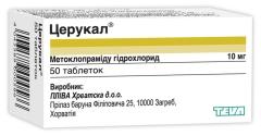 ЦЕРУКАЛ® таблетки (Cerucal® tablets)