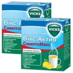 ВИКС АКТИВ СИМПТОМАКС (VICKS ACTIVE SYMPTOMAX)
