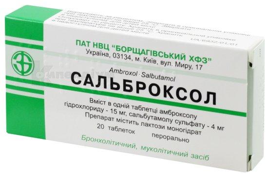 САЛЬБРОКСОЛ