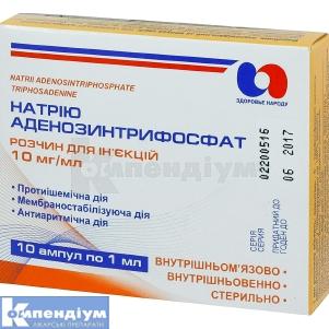 Натрію аденозинтрифосфат