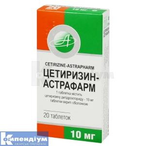 Цетиризин-Астрафарм інструкція із застосування
