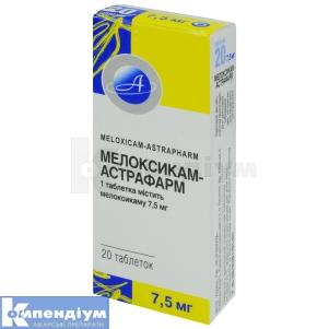 МЕЛОКСИКАМ-АСТРАФАРМ інструкція із застосування