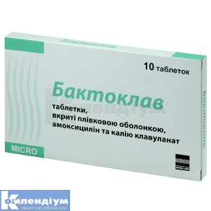 Бактоклав