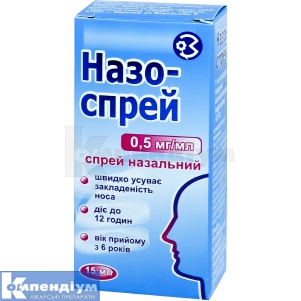 Назо-Спрей