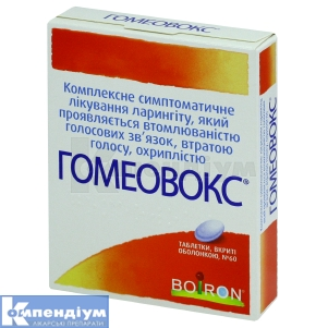 ГОМЕОВОКС інструкція із застосування