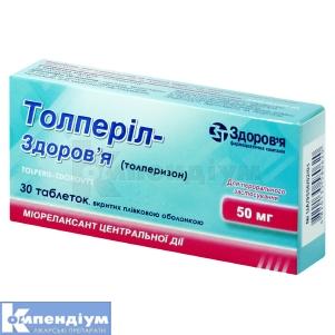 ТОЛПЕРІЛ-ЗДОРОВ'Я таблетки