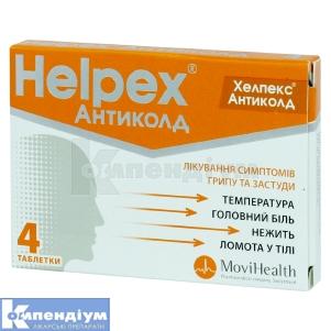 Хелпекс антиколд інструкція із застосування