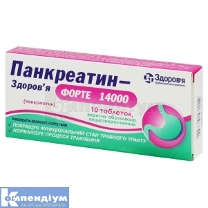 ПАНКРЕАТИН-ЗДОРОВ'Я