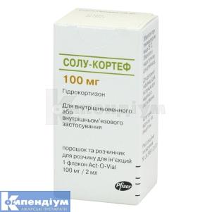 Солу-Кортеф