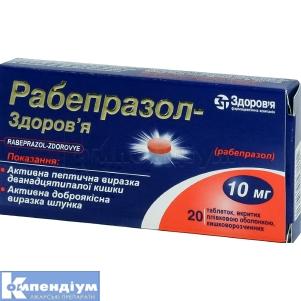РАБЕПРАЗОЛ-ЗДОРОВ'Я інструкція із застосування