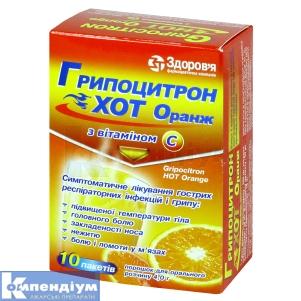 Грипоцитрон хот лимон інструкція із застосування