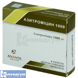 Азитроміцин