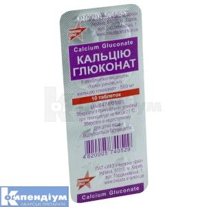 КАЛЬЦІЮ ГЛЮКОНАТ таблетки