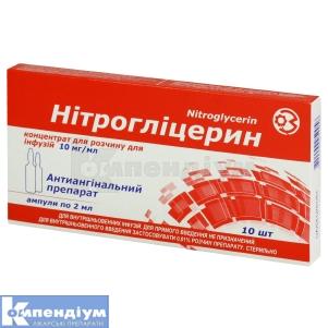Нітрогліцерин концентрат для розчину для інфузій інструкція із застосування
