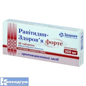 РАНІТИДИН-ЗДОРОВ'Я ФОРТЕ