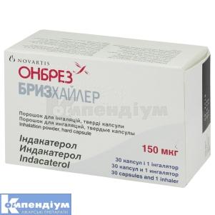 ОНБРЕЗ БРИЗХАЙЛЕР