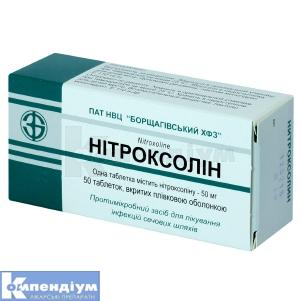 НІТРОКСОЛІН таблетки