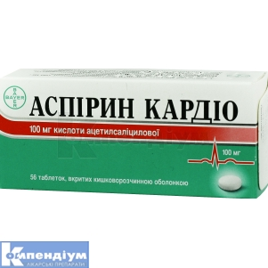 Аспірин Кардіо