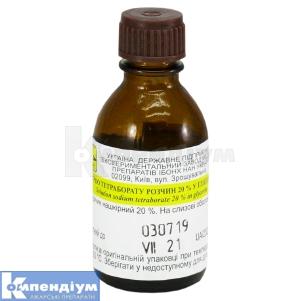 Натрію тетраборату розчин 20% у гліцерині інструкція із застосування