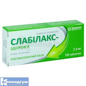 СЛАБІЛАКС-ЗДОРОВ'Я