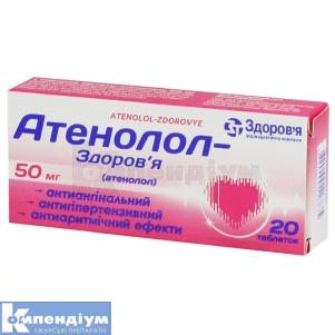 АТЕНОЛОЛ-ЗДОРОВ'Я