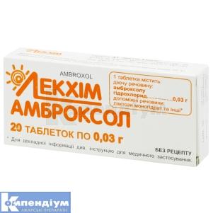 АМБРОКСОЛ інструкція із застосування