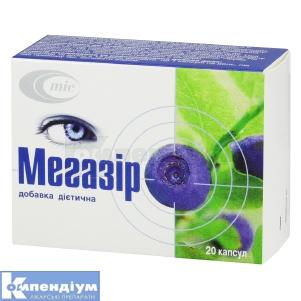 Мегазір
