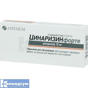 ЦИНАРИЗИН ФОРТЕ інструкція із застосування