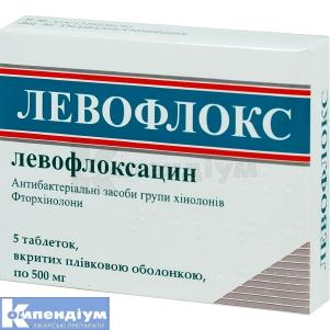 ЛЕВОФЛОКС