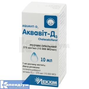 АКВАВІТ-Д3