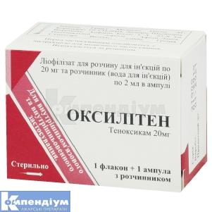 ОКСИЛІТЕН інструкція із застосування
