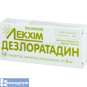 Дезлоратадин інструкція із застосування