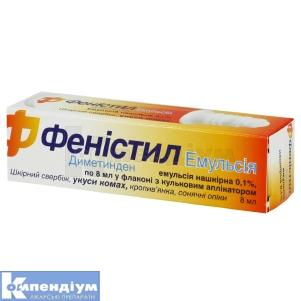 ФЕНІСТИЛ ЕМУЛЬСІЯ інструкція із застосування