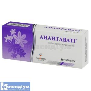Анантаваті