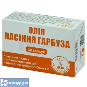 Олія гарбузова