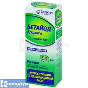 БЕТАЙОД-ЗДОРОВ'Я інструкція із застосування