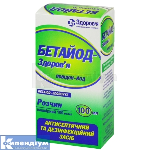 БЕТАЙОД-ЗДОРОВ'Я