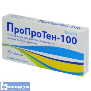 Пропротен-100 інструкція із застосування