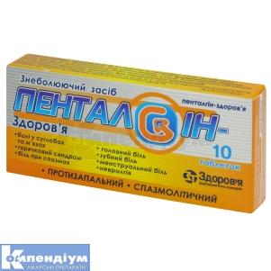 Пенталгін-Здоров'я інструкція із застосування
